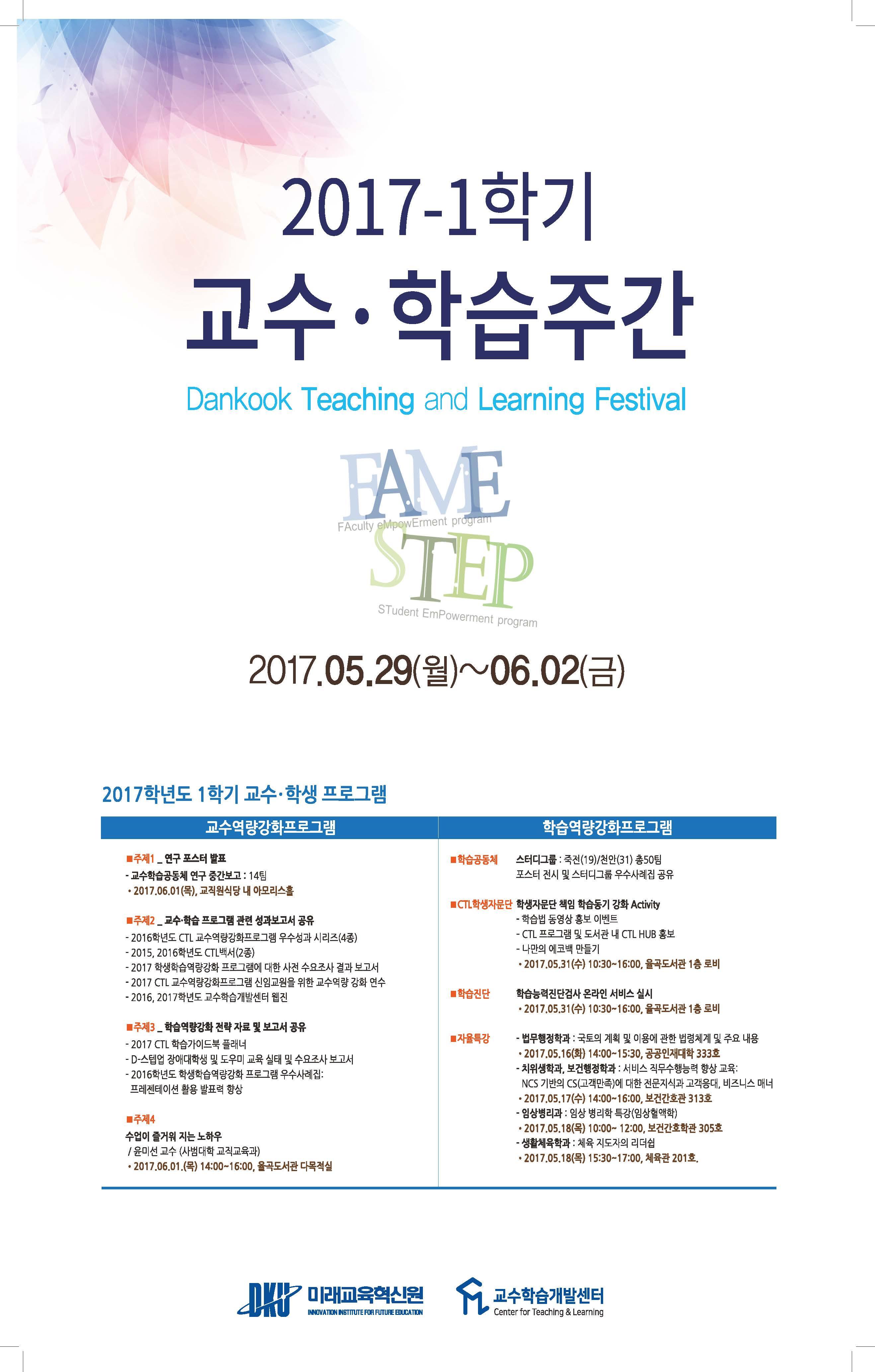 2017교수학습주간-포스터(천안).jpg
