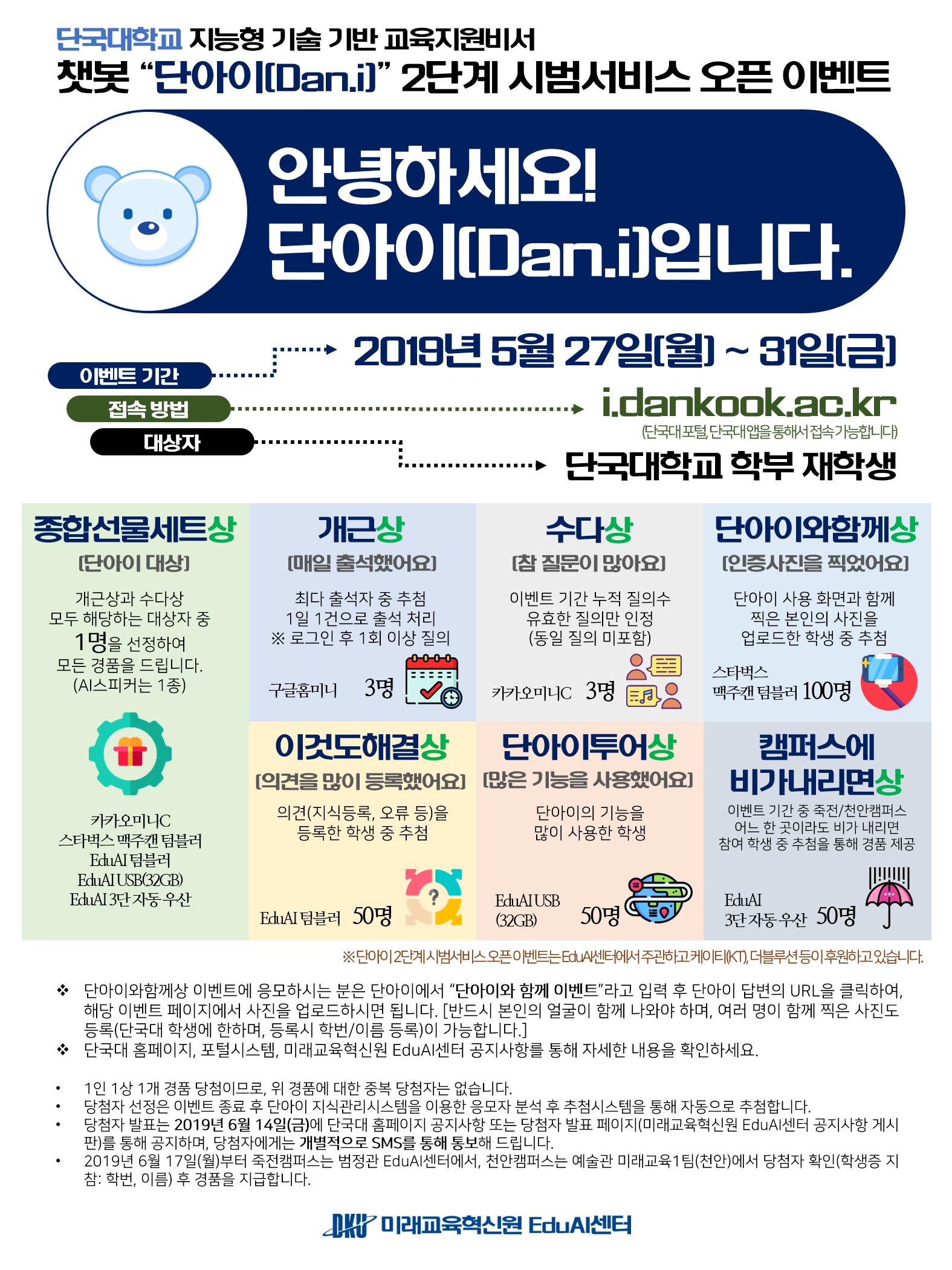 20190527-Dan.i-Event.png